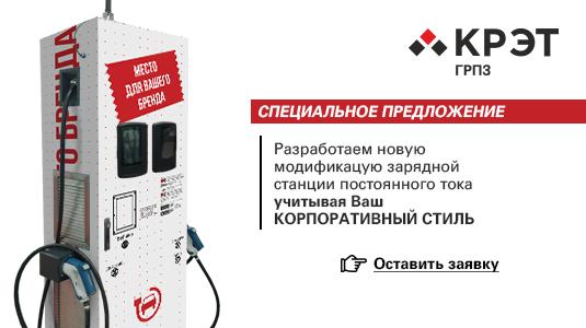 Электрозарядная станция «ФОРА» ЭЗС-DC